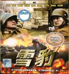 DVD China Drama Xue Bao