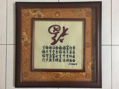 Good Fortune Happiness Lucky Poem Photo Frame