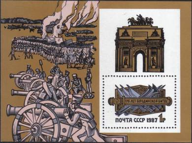 1987 175th Battle of Borodino MS Russia Stamp UM