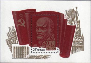 1986 XXVII Soviet Communist Party Russia Stamp UM