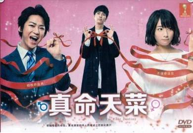 DVD Japanese Drama I'm Your Destiny