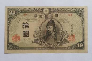 Japan ND 1945 10 Yen P.77a Block 29 VF