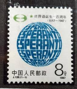 Setem China 1987 - Set X41