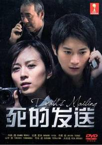DVD JAPAN MOVIE Death's Mailing