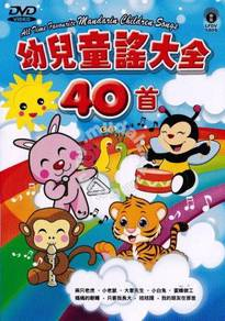 DVD 40 Favourites Mandarin Children Songs Karaoke