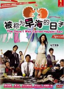 DVD JAPAN MOVIE Hayami san to Yobareru Hi (SP)