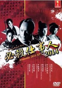 DVD JAPAN MOVIE Hissatsu Shigotonin 2014 SP