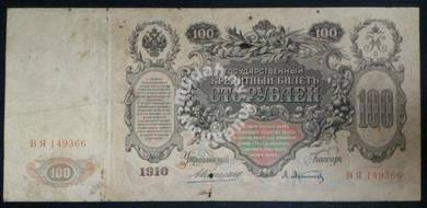 Russian Currency Note 1910, 100 Pybaen