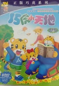 DVD Playing & Learning qiao hu xiao tian di Intell