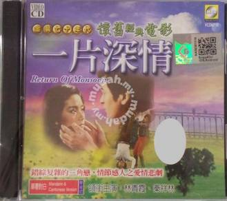 VCD 70s Chinese Movie Return Of Monsoon