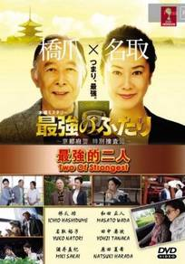 DVD Japanese Drama Two Of Strongest