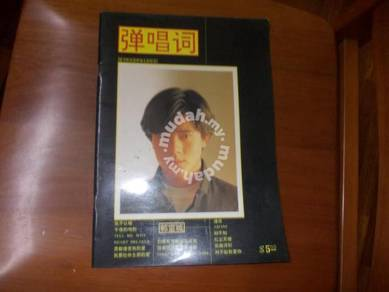 Chinese music book (for guitar)
