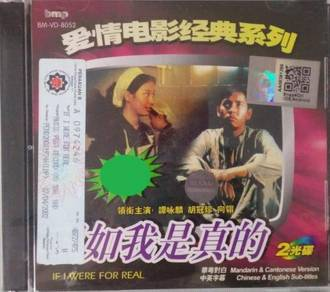 VCD 70's Chinese Movie If I Were For Real 2VCD
