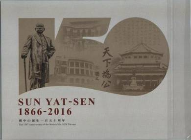Hong Kong China Macau Sun Yat Sen 2016