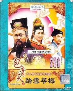 DVD TAIWAN DRAMA Justice Bao: Ta Xue Xun Mei