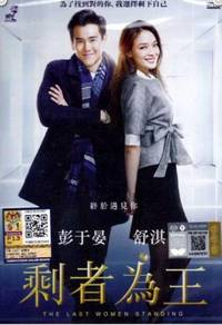 DVD China Movie The Last Woman Standing