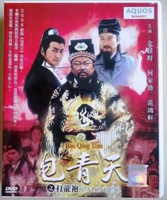 DVD TAIWAN DRAMA Justice Bao - da long pao