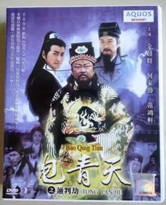 DVD TAIWAN DRAMA Justice Bao: Tong Pan Jie