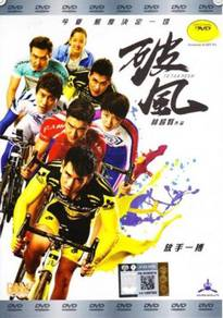 DVD China Movie To The Fore (Malay sub)