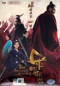 DVD Chinese Drama The Advisor´s Alliance