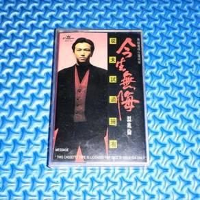 Deric Wan - No Regret [1991] Cassette