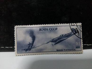 1945 Russia Stamp WWII Aircrafts Yak-9