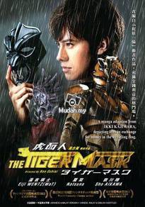 DVD JAPANESE MOVIE The Tiger Mask Malay Language