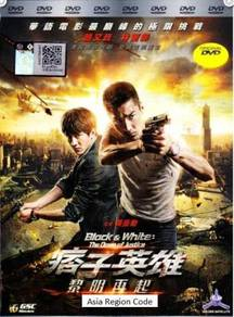 DVD Taiwan Movie Black & White: The Dawn Of Justic