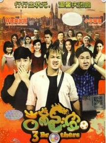 DVD Malaysia Chinese Movie 3 Brothers