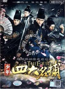 DVD CHINESE DRAMA The Four