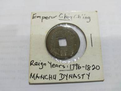 Emperor chia ch'ing manchu dynasty coin
