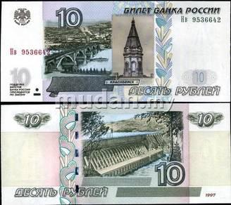 RUSSIA 10 RUBLES 1997 unc