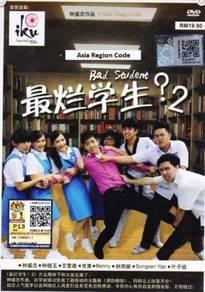 DVD Malaysia Chinese Movie Bad Student 2