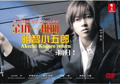 DVD JAPAN MOVIE Kindaichi Kosuke Futatabi