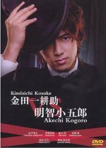 DVD JAPAN MOVIE Kindaichi Kosuke Vs Akechi Kogoro