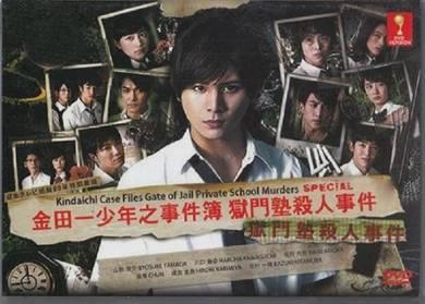 DVD JAPAN MOVIE Kindaichi Case Files Gate of Jail