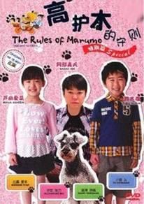 DVD JAPAN MOVIE Marumo no Okite Special