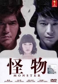 DVD JAPAN MOVIE Monster