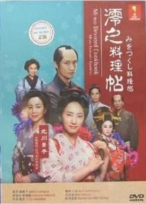 DVD JAPAN MOVIE Mi wo Devoted Cookbook