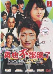 DVD JAPAN MOVIE Mou Yuukai Nante Shinai