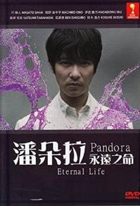 DVD JAPAN MOVIE Pandora: Eternal Life