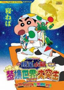 DVD ANIME CRAYON SHIN-CHAN Movie Fast Asleep