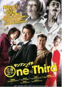 DVD JAPAN MOVIE One Third