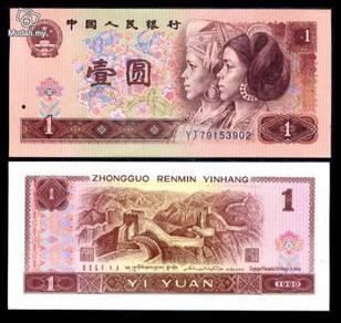 China 1 yuan 1996 unc