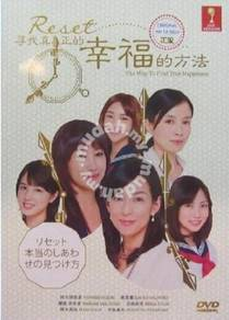 DVD JAPAN MOVIE Reset: The Way to Find True Happin