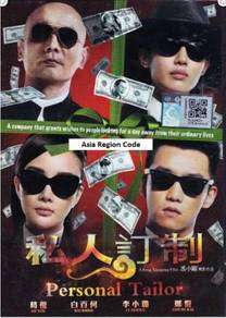 DVD CHINA MOVIE Personal Tailor