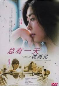 DVD JAPAN MOVIE Sayonara Itsuka