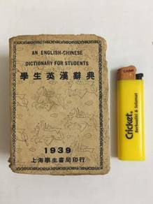 Antique English - Chinese Dictionary 1939 Kamus