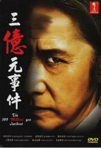 DVD JAPAN MOVIE The 300 Million Yen Incident