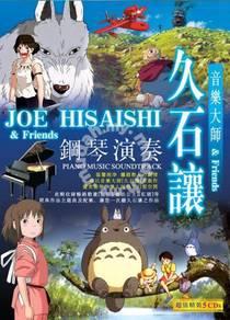 CD JOE HISASHI & Friends Piano Music Studio Ghibli